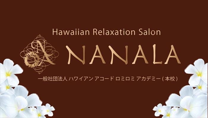 ハワイアンリラクゼーション NANALA